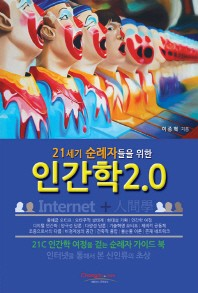 21세기 순례자들을 위한 인간학 2.0