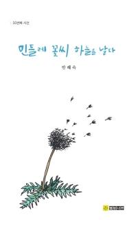 민들레 꽃씨 하늘을 날다