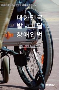 대한민국 발달장애인법(발달장애인 권리보장 및 지원에 관한 법률) : 교양 법령집 시리즈