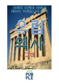 유럽 역사 고대, 크레타 미케네 아테네 마케도니아 로마