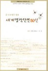 세계명작단편50선(하)(중고교생을위한)