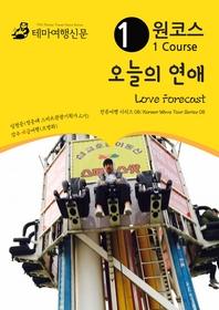 원코스 오늘의 연애 Love Forecast 한류여행 시리즈 08/Korean Wave Tour Series 08