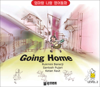 [엄마랑 나랑 영어동화] Going Home (Level 2, 한영 합본)