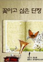 꽃이고 싶은 단장_정순영