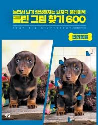틀린 그림 찾기 600: 반려동물