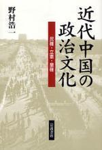 近代中國の政治文化 民權.立憲.皇權