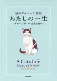 あたしの一生 猫のダルシ-の物語