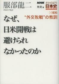 NHKさかのぼり日本史 外交篇2昭和