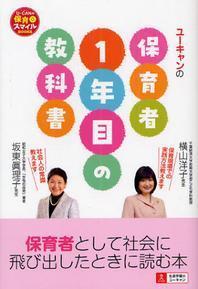 ユ-キャンの保育者1年目の敎科書
