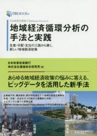 地域經濟循環分析の手法と實踐 日本政策投資銀行BUSINESS RESEARCH 生産.分配.支出の三面から導く,新しい地域經濟政策