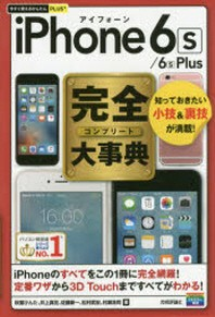 IPHONE 6S/6S PLUS完全(コンプリ-ト)大事典 知っておきたい小技&裏技が滿載!