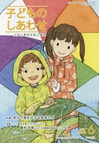 子どものしあわせ 父母と敎師を結ぶ雜誌 808號(2018年6月號)