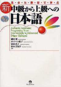 生きた素材で學ぶ新中級から上級への日本語