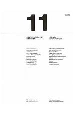11 ARTS 代官山プロジェクトをめぐる,11建築家の提案