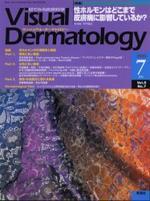 VISUAL DERMATOLOGY VOL.5NO.7(2006-7)