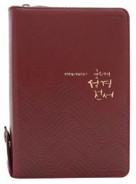 굿데이 성경전서(H62EWM)(레드와인)(해설찬송가)(소합본)(색인)(지퍼)(금장)(개역한글)