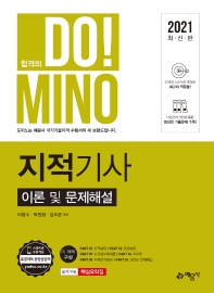 합격의 Do! Mino 지적기사 이론 및 문제해설(2021)