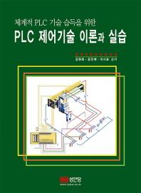 체계적 PLC 기술 습득을 위한 PLC 제어기술 이론과 실습