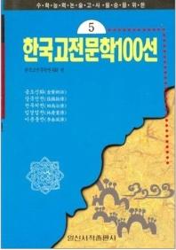 한국고전문학100선 5