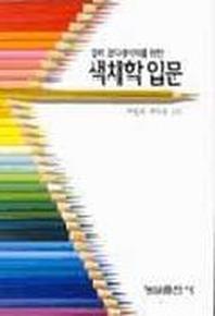 색채학 입문