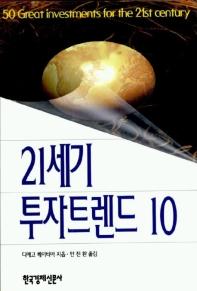 21세기 투자트렌드 10