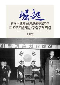 실록 박정희 경제강국 굴기18년. 4: 과학기술개발/부정부패 척결