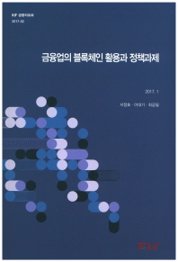 금융업의 블록체인 활용과 정책과제