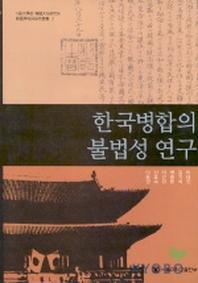 한국병합의 불법성 연구