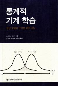 통계적 기계 학습