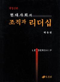 현대사회의 조직과 리더십