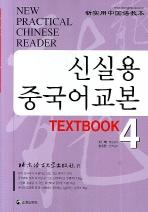신실용 중국어교본 TEXTBOOK 4