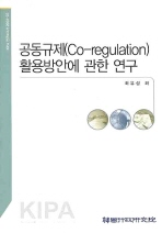 공동규제(CO-REGULATION) 활용방안에 관한 연구