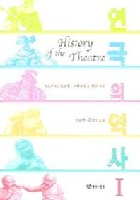 연극의 역사 1