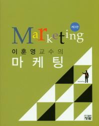 이훈영 교수의 마케팅