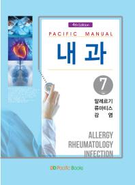 Pacific Manual 내과. 7: 알레르기 류마티스 감염