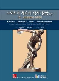 스포츠와 체육의 역사 철학. 1: 고대문명에서 근대까지