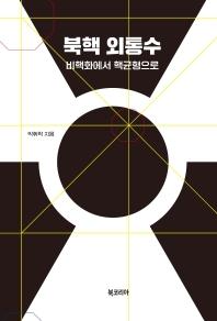 북핵 외통수