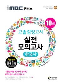iMBC 캠퍼스 고졸 검정고시 한국사 실전모의고사 10회