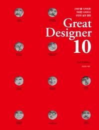 Great Designer 10