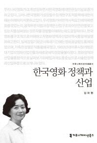 한국영화 정책과 산업