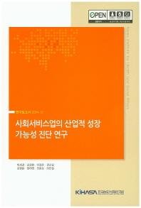 사회서비스업의 산업적 성장 가능성 진단 연구