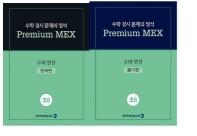 수학 경시 문제의 정석 Premium MEX 초6 수와 연산