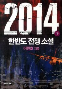 2014(하): 한반도 전쟁소설