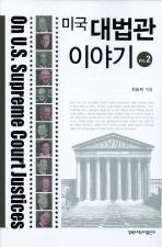 미국 대법관 이야기. 2