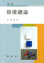 채권총론 (제4판)