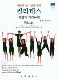아동과 청소년을 위한 필라테스 지침과 커리큐럼