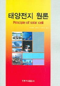 태양전지 원론