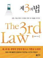 제3의 법