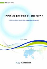 사이버범죄의 새로운 유형과 형사정책적 대안연구
