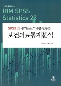 SPSS 23 통계프로그램을 활용한 보건의료통계분석